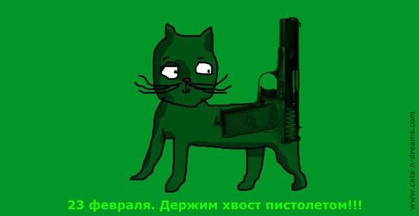 Прикольные поздравления с 23 февраля пистолет