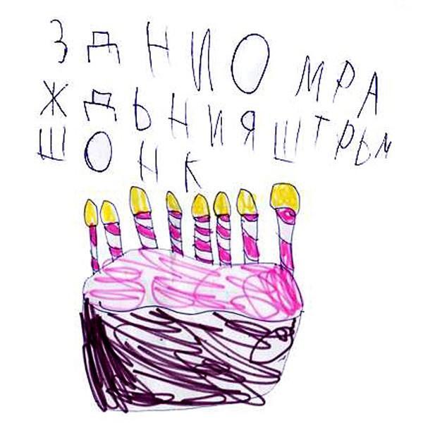 Что рисуют дети на день рождения