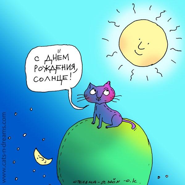 Открытки солнышко на день рождение, сентября картинки приколы